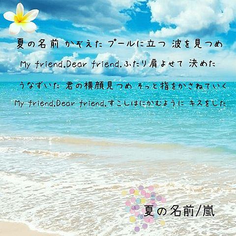 夏の名前/嵐の画像(プリ画像)