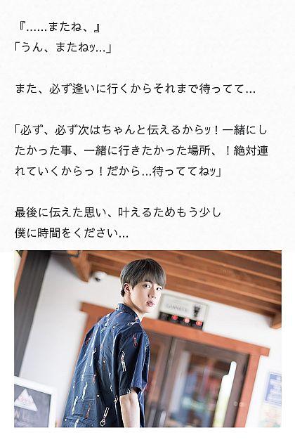 BTS_ジン×SEKAI NO OWARI_眠り姫の画像(プリ画像)