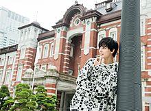 高杉真宙の画像(東京駅に関連した画像)