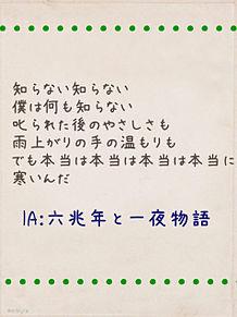 ボカロ♡IA♡の画像(プリ画像)
