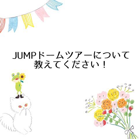 JUMPドームツアーについての画像(プリ画像)