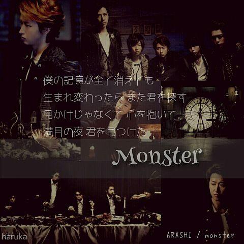 Monsterの画像(プリ画像)