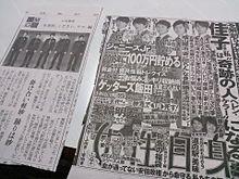 12/22の読売新聞♪ プリ画像