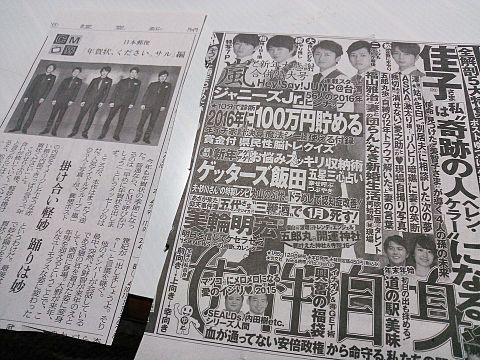 12/22の読売新聞♪の画像(プリ画像)
