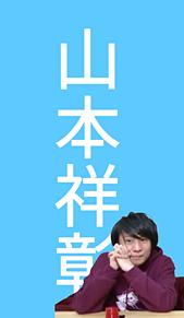 山本祥彰の画像(彰に関連した画像)