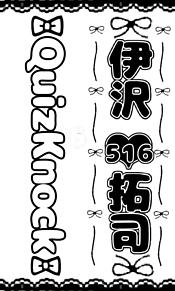 オタ活用品の画像(伊沢拓司に関連した画像)