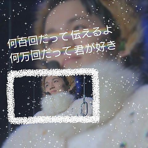神ちゃん💚の画像(プリ画像)