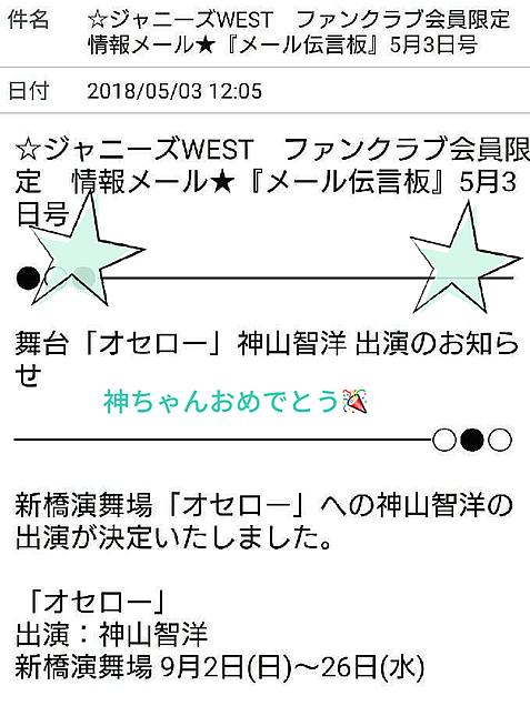 神ちゃんオセロー出演おめでとう🎉の画像(プリ画像)