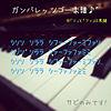 ガンバレッツゴー楽譜♪ プリ画像
