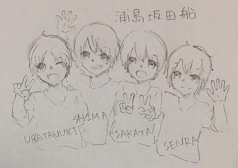 浦島坂田船!の画像(プリ画像)