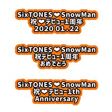 お祝い文字の画像(SnowManに関連した画像)