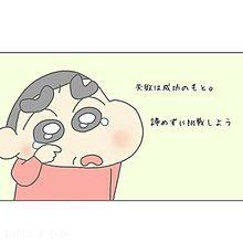クレヨンしんちゃんの画像(大人可愛いに関連した画像)