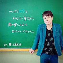 ゜:。* ゜.Inoue Yu-suke゜:。* ゜. プリ画像