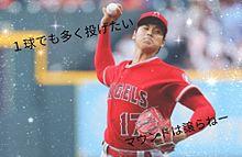 大谷翔平の画像(ピッチャーに関連した画像)