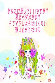 片思い/miwaの画像(プリ画像)
