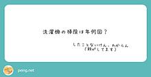 質問箱の画像(質問に関連した画像)
