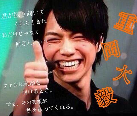 重岡さんの画像 プリ画像