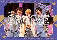 防衛部♥の画像(美男高校地球防衛部LOVE!に関連した画像)