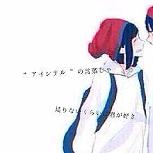100万回のI love youの画像(プリ画像)