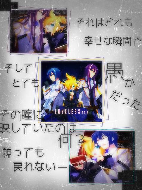 LOVELESSxxxの画像 プリ画像
