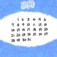 カレンダー8月 プリ画像