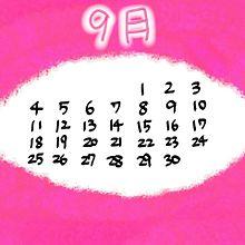 カレンダー9月 プリ画像