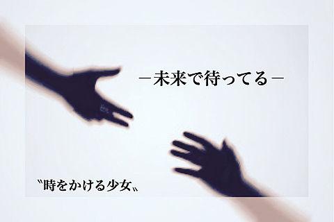 時をかける少女。 説明文-=≡( ๑´・ω・)の画像(プリ画像)
