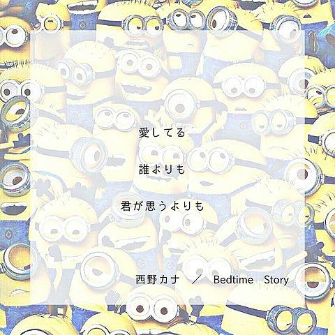 西野カナ Bedtime Storyの画像(プリ画像)