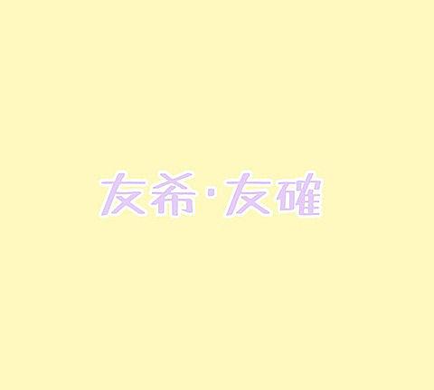 ♡友希・友確♡の画像(プリ画像)