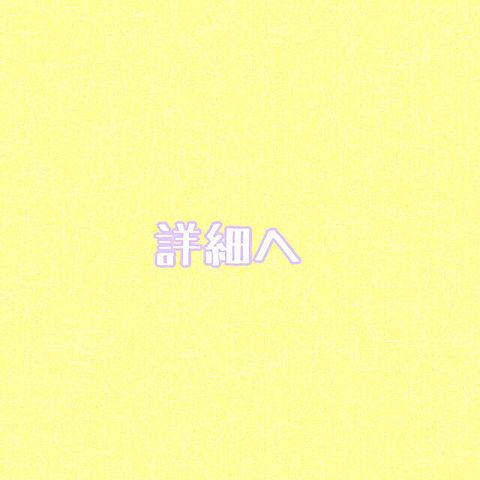 ♡詳細へ♡の画像(プリ画像)