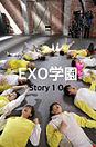 EXO学園 プリ画像