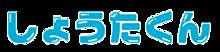 なまえ ( eight )の画像(プリ画像)