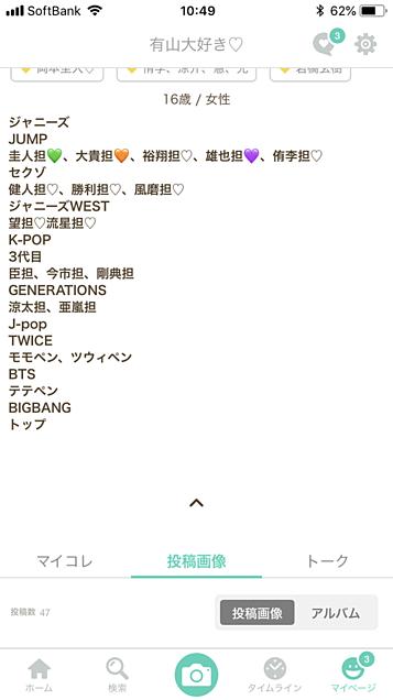 ジャニーズ、K-pop、Jpopの画像(プリ画像)