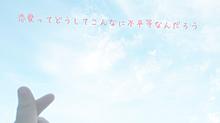 不平等な恋愛の画像(綺麗な空に関連した画像)