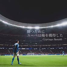 Cristiano Ronaldの画像(サッカー かっこいいに関連した画像)