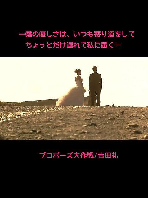 プロポーズ大作戦の画像(プリ画像)