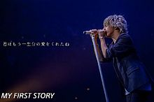 MY FIRST STORYの画像(MY FIRST STORYに関連した画像)