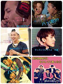 BIGBANGにキスしてと言ったら~の画像(プリ画像)