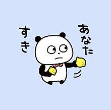 にしむらゆうじの画像(パンダ イラストに関連した画像)