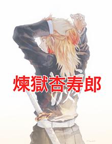 煉獄杏寿郎の画像(杏寿郎に関連した画像)