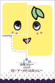 ポルノと ふなっしー♪♪(●^∀^●)♪♪の画像(プリ画像)