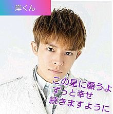 キンプリ Memorial ~2nd シングル~ プリ画像