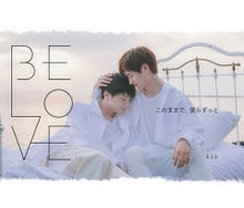 BE LOVEの画像(玉ちゃんに関連した画像)