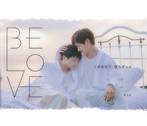 BE LOVEの画像 プリ画像