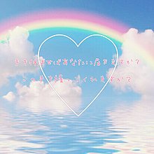 私の気持ちの画像(虹 空に関連した画像)