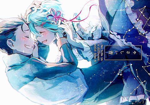 バルス&レムりんの画像(プリ画像)