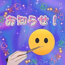 お知らせ!の画像(#映えに関連した画像)