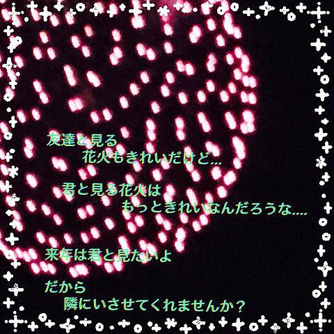 花火大会と片思いの画像(プリ画像)