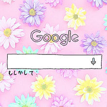 Google検索画像の画像(Googleに関連した画像)