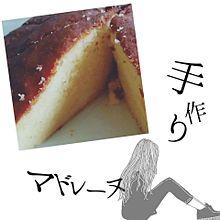 お菓子作りの画像(パウンドケーキに関連した画像)